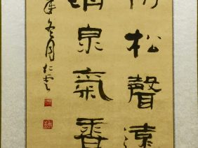 RunYun Xu, ZheJiang Normal University, China, Calligraphy