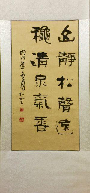 RunYun Xu, ZheJiang Normal University, China, Calligraphy
